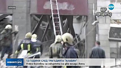 """12 ГОДИНИ ПО-КЪСНО: Оправдателни присъди по делото """"Алабин"""""""