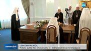 Руската църква прекратява отношенията си с Константинополската патриаршия