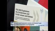 Отнеха докторската степен на министъра на образованието на Германия