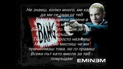 Eminem - Puke + Bgsubs