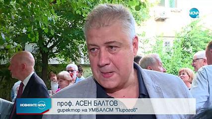 """Проверката в """"Пирогов"""" продължава"""