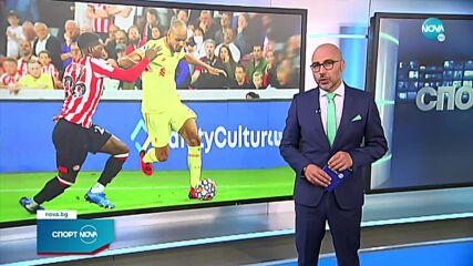 Спортни новини (26.09.2021 - обедна емисия)