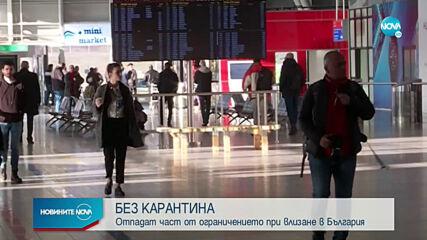 ОТ УТРЕ: Българите, пристигащи от Великобритания, няма да бъдат поставяни под карантина
