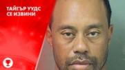 Арестуваха Тайгър Уудс