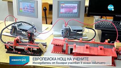 ЕВРОПЕЙСКА НОЩ НА УЧЕНИТЕ: Изследователи от България участват в събитието