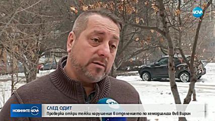 Сериозни нарушения в отделението по хемодиализа във Видин