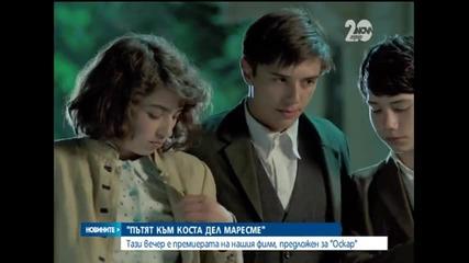 Български филм, предложен за Оскар - Пътят към Коста Дел Маресме