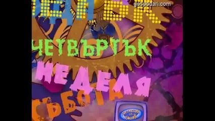 Господар на седмицата - 39/2012