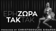 Έρη Ζώρα - Τακ Τακ I Eri Zora - Tak Tak grayscale