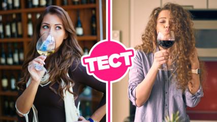 ТЕСТ: Кое е твоето вино според характера ти?