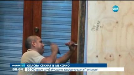 50 000 души са евакуирани в Мексико заради ураган