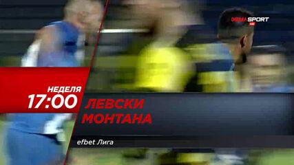 Левски - Монтана в неделя от 17.00 ч. по DIEMA SPORT