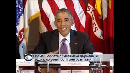 """Обама: Битката с """"Ислямска държава"""" е трудна, но вече постигаме резултати"""