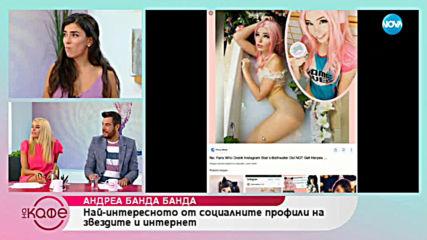 Андреа Банда Банда: Най - интересното от социалните профили на звездите - На кафе (22.07.2019)