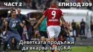Деветката продължи да вкарва за ЦСКА