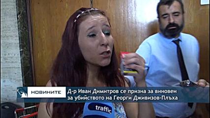 Д-р Иван Димитров застава за четвърти път пред съда