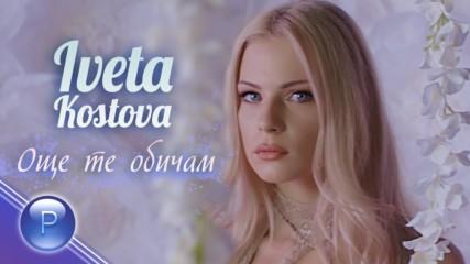 Ивета Костова - Още те обичам, 2019