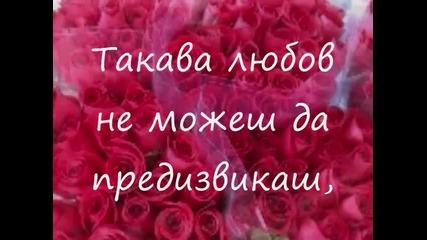 _ Истинската любов...( Bg text)
