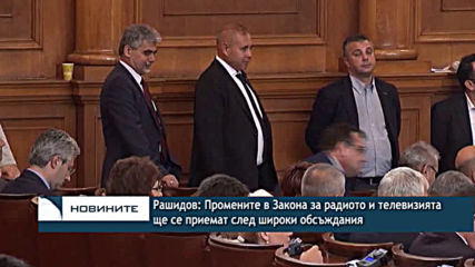 Рашидов: Промените в Закона за радиото и телевизията ще се приемат след широки обсъждания