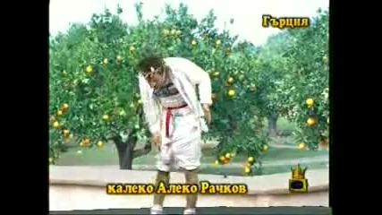 Калеко Алеко в Гърция
