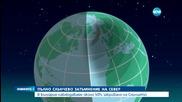 Най-голямото слънчево затъмнение за 20 години