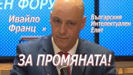 ОБЩНОСТ БЪЛГАРСКИ ИНТЕЛЕКТУАЛЕН ЕЛИТ представяне - И.Франц