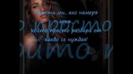 Leona Lewis - Forgive Me(превод)