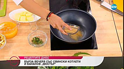 """Рецептата днес: Бърза вечеря със свински котлети и бананов """"Фостър"""" - На кафе (15.10.2018)"""