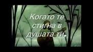 Песента На Сълзите.