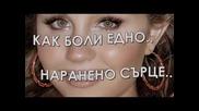 2011 Прекрасна Балада Никос Тзумас - Да Страда (превод)