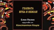 Гелевата Мука и Неволя - Елин Пелин