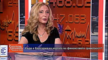 Къде е България на картата на финансовата грамотност?