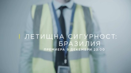 Летищна сигурност Бразилия | премиера 9 декември