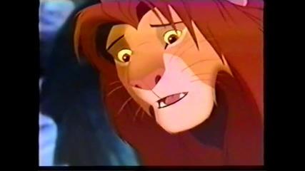 Цар Лъв - Vhs Бг аудио част 6 - Дисни