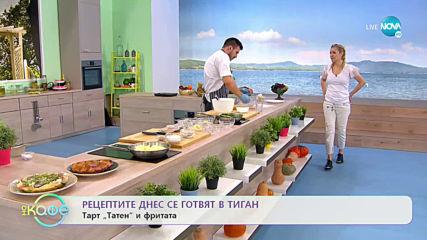 """Рецептата днес: Тарт """"Татен"""" и фритата - """"На кафе"""" (01.06.2020)"""