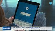 АТАКАТА СРЕЩУ FACEBOOK: Били са хакнати и лични данни на потребителите