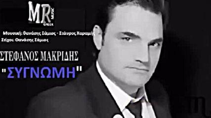 Зейбекико Превод Извинявай - Стефанос Макридис