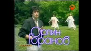 Орлин Горанов - Последен Дъжд