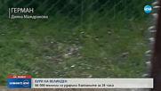 66 хиляди мълнии са ударили Балканите за 24 часа
