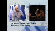 Калин Сърменов: Трябва да дадем воля на разума