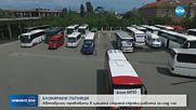 БЛОКИРАНИ ПЪТНИЦИ: Автобусните превозвачи в цялата страна спряха работа