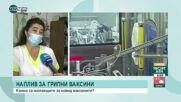 Наплив за противогрипни ваксини в Русе