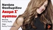 New! Natasa Theodoridou - Akoma s' agapo! Превод