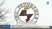 "Перник без парно заради два пожара в ТЕЦ ""Република"""