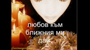 Молитва Хр. Радомирова