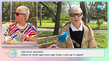 Цветана Манева: За щастието да се чувстваш необходим - На кафе (04.05.2021)