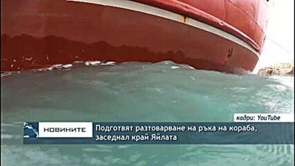 Подготвят разтоварване на ръка на кораба, заседнал край Яйлата
