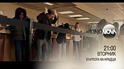 """""""Бърлога на крадци"""" на 1 септември, вторник от 21.00 ч. по KINO NOVA"""