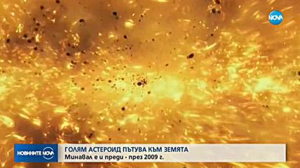 Голям астероид прелита около Земята