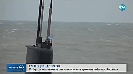 Откриха останките от изчезналата аржентинска подводница